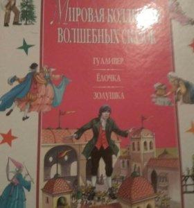 Мировая коллекция волшебных сказок (4 шт )