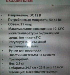 Термосумка автомобильная 12v