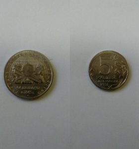 Монета 5 рублей юбилейная