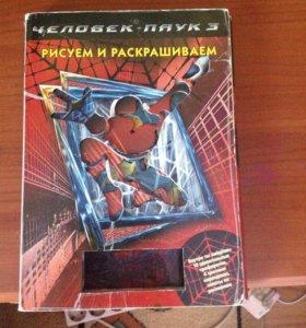 Книга трафарет человек паук
