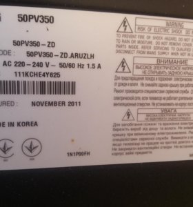 телевизор LG50PV350