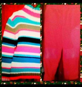 Спортивные брюки и свитер.