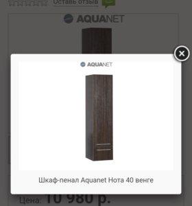 Шкаф -пенал для ванной комнаты