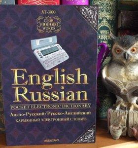 Карманный электронный словарь