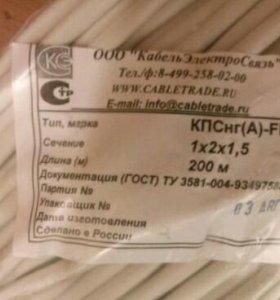Кабель Кпснг(А) -frlsltx 1x2x1.5