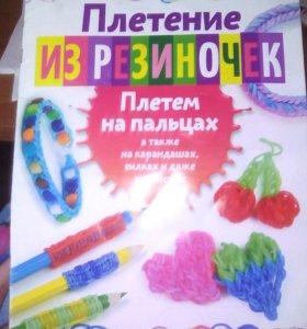 """Журнал,, Плетение из резиночек"""""""