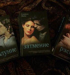 Книги Стефани Маейр Сумерки