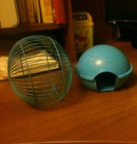 Домик для грызуна и прогулочный шар