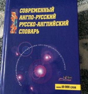 Англо-русский современный словарь (40.000 слов)