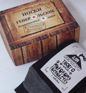 Носки подарочные 23 февраля подарок