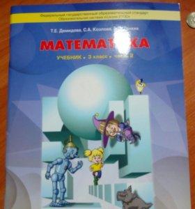 Учебник математика 3 класс Т.Е.Демидова,С.А.Козлов