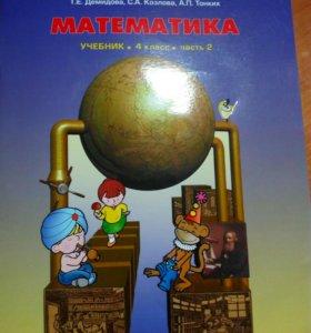 Учебник математика 4 класс часть 2 Т.Е.ДЕМИДОВА,С.