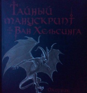 Книга про демонов