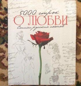 5000 строк о Любви. Сборник стихов❤️
