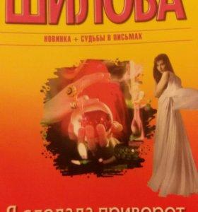 Продам книги Юлия Шилова