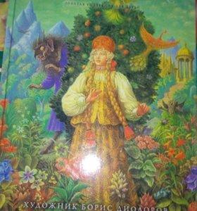 Книжка- аленький цветочек
