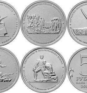 Комплект монет 5 рублей 2015 г. 5 штук