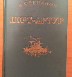 Книга Порт-Артур 1950 года