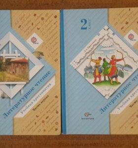 Учебники 2класса христоматия