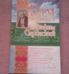 Книги молитвиники
