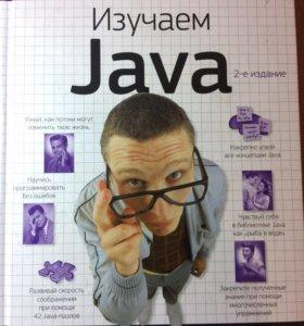 Книга. Изучаем Java, Кети Сьерра и Берт Бейтс