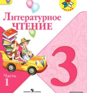 Учебник по литературному чтению 3 кл.ч.1,2 Климано