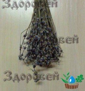 Лаванда - травяной веничек