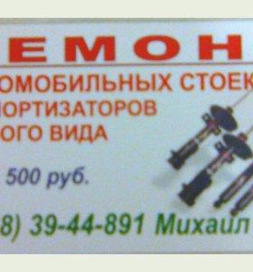 Ремонт амортизаторов, рулевых реек, насосов гур