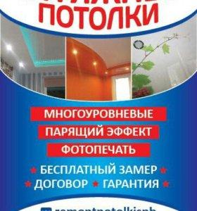 Натяжные потолки и ремонт квартир, домов и офисов.