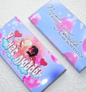 Шоколад подарочный