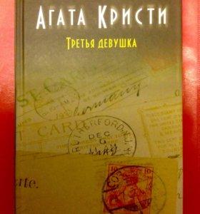 "Книга Агата Кристи ""Третья девушка"""