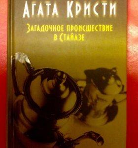 Книга Агата Кристи