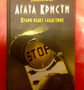 """Книга Агата Кристи """"Пуаро ведёт следствие"""""""
