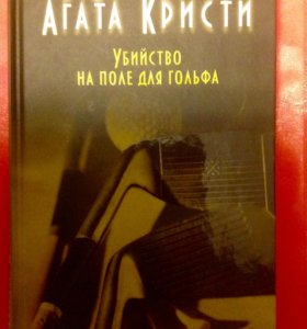 """Книга Агата Кристи """"убийство на поле гольфа"""""""