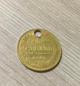 Монета 5 руб 1845г-золото