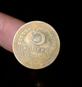 Монета 5 копеек 1945