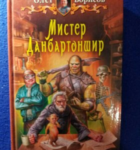 "Книга ""Мистер Данбартоншир"" О.Борисов"