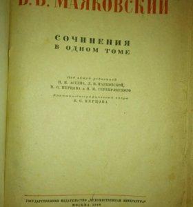 Маяковский, сочинения в 1-м томе, 1940 года