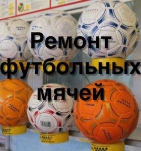 Ремонт футбольных мячей и хоккейных краг