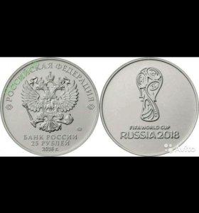 25 рублей 2016 года Вифа кубок мира в 2018г