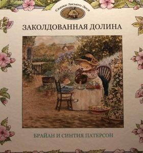 Новые Книги. Сказки Лисьего Леса