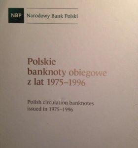 Польша набор в альбоме банкноты 1975 - 1996г