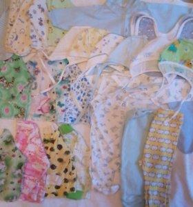 одежда для новорожденных( пакетом)
