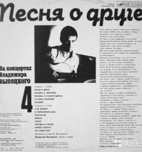 5 грампластинок Высоцкого (5 концертов)