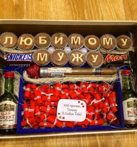 Подарок для любимого.