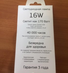 Лампа 16Вт-замена 170 Вт, дневной свет,geniled