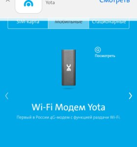 Wi-Fi модем Yota