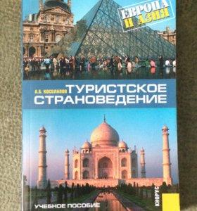 По туризму