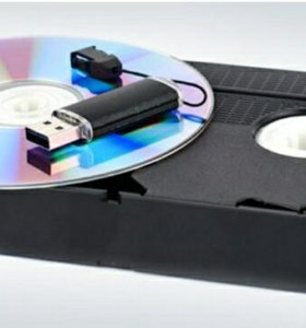 Оцифровка видео VHS