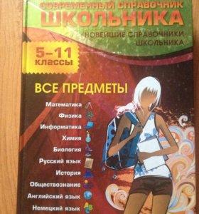 Современный справочник школьника 5-11классы
